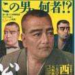明治維新150年 NHK大河ドラマ特別展「西郷どん」 (大阪歴史博物館)