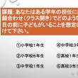 静岡県S高校で出前授業(2017.9.13)(その3)