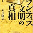 この教えが広がらず、むしろ否定された形で終わるようなことがあれば、人類の未来は悲惨である。日本は海に沈没したアトランティス大陸と同じ悲劇を繰り返すだろう。