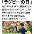 8月24日(木)バニラヨーグルトの日、ラグビーの日、晴れとるよ。(^_^;)