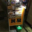 民屋 仙川店
