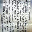 """戦争孤児""""駅の子""""と映画「ひろしま」と"""
