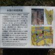 上州城の旅1(箕輪城の内堀の底をのろのろの巻)