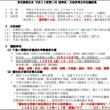 日本会議も憲法改正を断念すべきです!