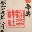 御朱印集め〜栃木編 その2〜