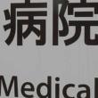 いつ以来のMRI?