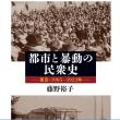 藤野裕子さん著『都市と暴動の民衆史』、4刷決定 !