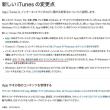 iTunes の バージョン12.7 へのアップデート案内が来たので、即アップデートしたところ、iOS11 への対応が謳われていました。