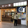 岡山駅改札内にある「めん処 吉備」