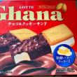 スーパーで買った♪Ghanaアイス(pq・v・)+°