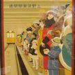 ミュージアム巡り 探検・体験 江戸東京 地下鉄開通ポスター