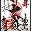 横浜最古のお寺 ★ 弘明寺観音