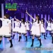 AKB48 SHOW! Remix #04 『欅坂46 SHOW! Remix』 170909!