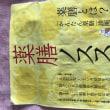 kyo-ya のホームページからいきいきマダムの薬膳ブログはじめました〜〜