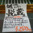 2銘柄目 白鷹 悦蔵 生もと造り 特別純米 一ッ火 白鷹さんの醸す銘柄