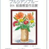 6月20日からは絵画教室作品展を開催します