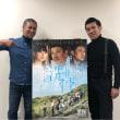 【映画】照屋監督インタビュー『洗骨』