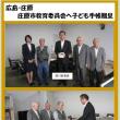 2017.8.13広島・庄原 庄原市教育委員会へ子ども手帳贈呈
