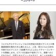 調律師村上輝久&ピアニスト三舩優子Present ~いい音ってなんだろう~ レクチャーコンサート