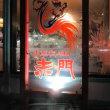 刀削麺・チャーハンセット@赤門(小松)