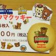 墓参りにって萌え?京浜急行120周年リラックマコラボ企画。