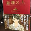 総理の夫 First Gentleman (実業之日本社文庫)読了しました。