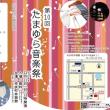 たまゆら音楽祭(第10回)は11月11日(日)開催/まほろばclubも出演!(2018 Topic)