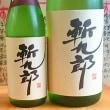 ◆日本酒◆長野県・宮島酒店 斬九郎 特別純米酒 ひやおろし