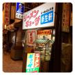新生軒(しんせいけん)---ワンタンメン---兵庫県姫路市(*^-^*)