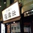さっぽろ羅偉伝 高田馬場店【2014年新店!】
