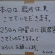 大阪北部地震による臨時休業&振替営業のお知らせ