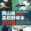 高校野球が津山テレビで見れます。