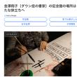 18日の幸(しあわせ)漢字 ー2ー「夢」