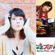 【緊急】今晩(5/23)のなまプロTV公開生放送、ゲスト変更のお知らせ!/ゲストは何と、Lalamiさん! どんな放送になるだろうか!