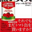 トマト缶「黒い真実」おそろしや ジャン=バティスト・マレ書く報告記