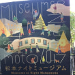 松本ナイトミュージアム