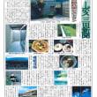 ユーポス三田新聞 第136号☆