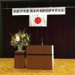 熊本市消防団辞令交付式