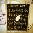 今日の看板担当😄 松村