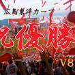 カープリーグ優勝企画!!「生ビール・入浴料」半額!!(9/19)限定