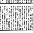 """""""憲政史上最低 ・ 最悪の解散"""" を行おうとする 「愚」(郷原信郎)"""