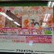 大阪市住まい公社キャンペーン