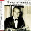 イタリアの天才マンドリニスト、ニーノ・カターニア