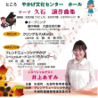 12/3@やかげ(こくち)