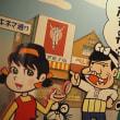 レトロな街並みの青梅へ(1)