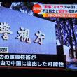 11/25 米国の軍事カメラが日本経緯で中国に輸出された