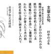 俳誌「松」 宗像夕野火追悼号