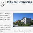 昔は中国にもあったけど・・・日本人はなぜ玄関に表札を掲げるのか=中国メディア