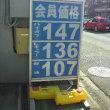 ガソリン価格高いまま