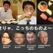 三選を果たした安倍晋三は、強硬路線をとり暴走を始めてしまう!!